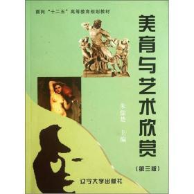 正版送书签rb-9787561066430-美育与艺术欣赏