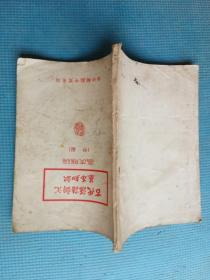 古代汉语词汇基本知识(甲编)【繁体字】