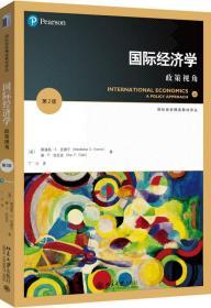 国际经济学 政策视角(第2版)