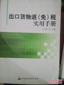出口货物退(免)税实用手册