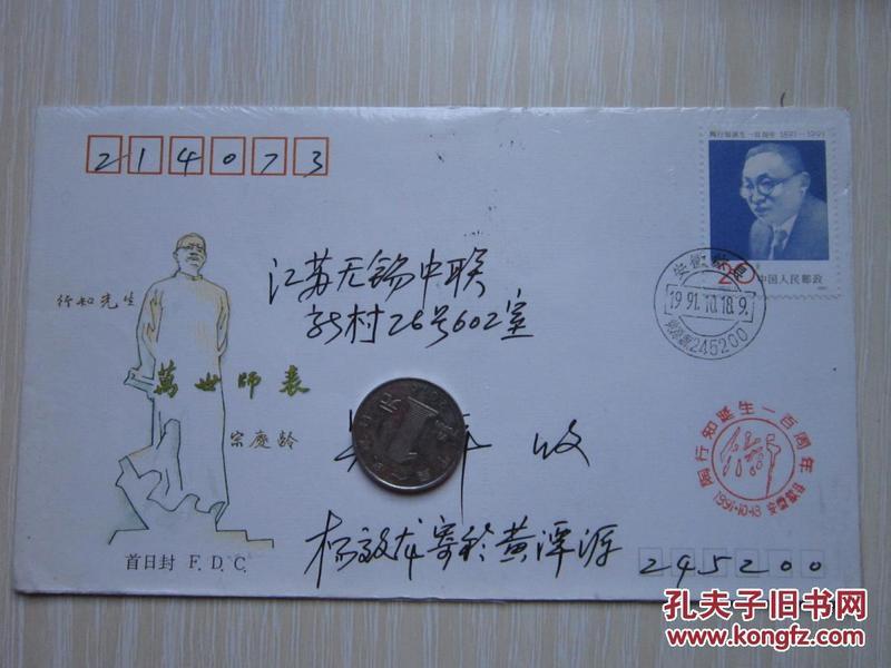 首日封j.183[陶行知诞生一百周年]纪念邮票   首日原地实寄贴票封