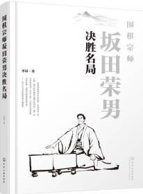 (运动与休闲)围棋宗师坂田荣男决胜名局