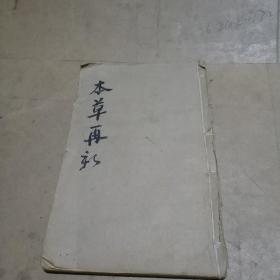 本草再新(三册共十二卷全)【民国八年】
