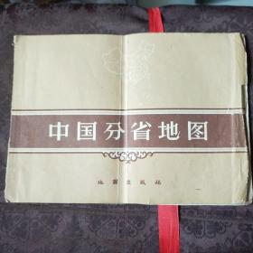 中国分省地图 地图出版社