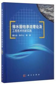 排水固结渗流理论及工程技术创新实践