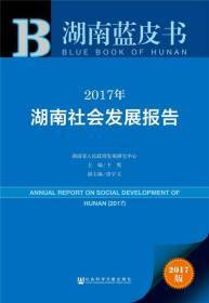 皮书系列·湖南蓝皮书:2017年湖南社会发展报告