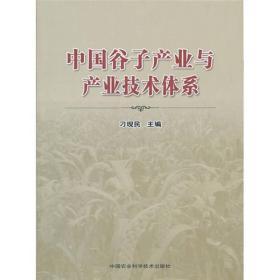 中国谷子产业与产业技术体系