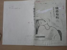 毛国宣为《情感与形式》设计装帧手稿