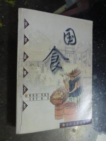 《中华故故事全书:国食》介绍全国各地名吃的由来的书