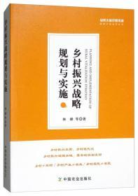 当天发货,秒回复咨询保证正版 乡村振兴战略规划与实施 林峰等 中国农业出版社有限公司如图片不符的请以标题和isbn为准。