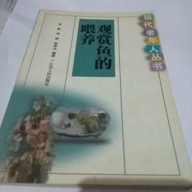 现代老年人丛书观赏鱼的喂荞