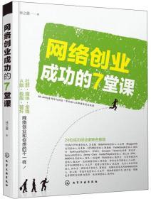 网络创业成功的7堂课