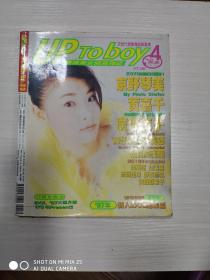 Up to boy 偶像美女写真杂志 1997年 4月 Vol.23