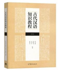 古代汉语知识教程
