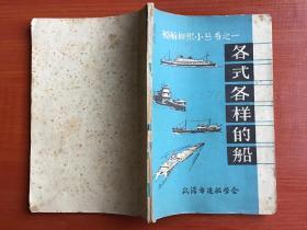 各式各样的船(船舶知识小丛书之一).