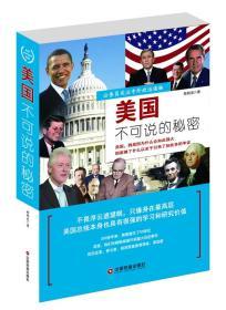 正版现货 美国不可说的秘密 郑明武  中国财富