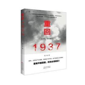 重回1937 蒋殊  花文艺出版社 9787530674949