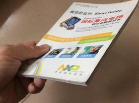 """展览会刊类---国际集成电路研讨会暨展览会""""会刊"""""""