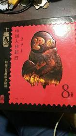 十二生肖贝雕仿印邮票珍藏册 猴票