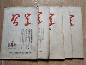 学习1951年第四卷第4,5,8,10,12期