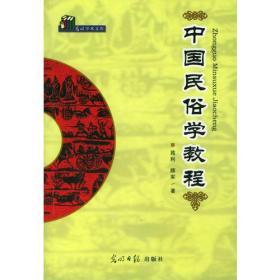 中国民俗学教程