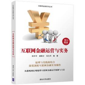 互联网金融运营与实务/互联网金融系列丛书