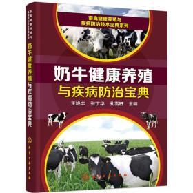 畜禽健康养殖与疾病防治技术宝典系列--奶牛健康养殖与疾病防治宝典