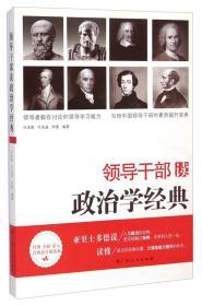 领导干部读政治学经典
