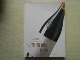 与葡萄酒的相遇