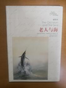 译林名著精选插图本:老人与海