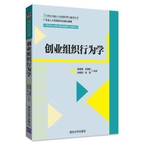 创业组织行为学/21世纪卓越人力资源管理与服务丛书