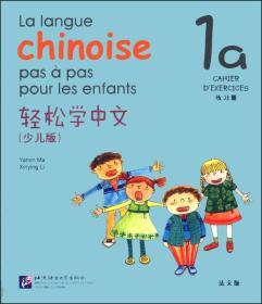 轻松学中文(练习册)(1a)(少儿版)(法文版)