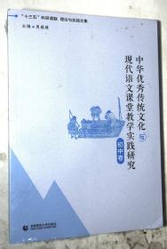 中华优秀传统文化与现代语文课堂教学实践研究 初中卷【未开封】