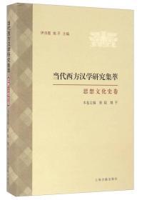 当代西方汉学研究集萃·思想文化史卷