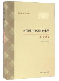 当代西方汉学研究集萃
