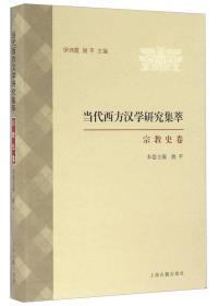 当代西方汉学研究集萃·宗教史卷