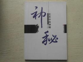 中国艺术史坐标系列丛书:艺术中的神秘