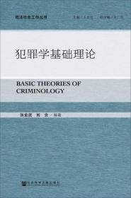 犯罪学基础理论