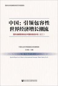 送书签zi-9787520108348-中国:引领包容性世界经济增长潮流
