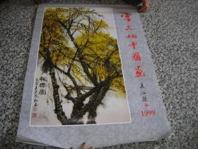 李志松中国画 1999挂历【13张】详情看图