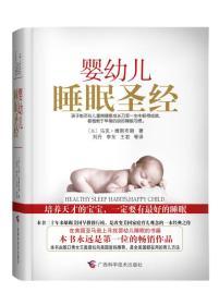 婴幼儿睡眠圣经 美马克?维斯布朗 广西科学技术出版社 9787807636168