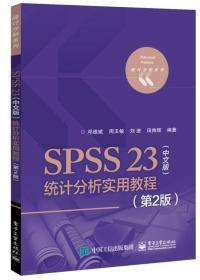 统计分析系列SPSS23统计分析实用教程中文版第二2版邓维斌电子工