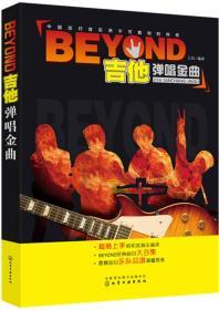 BEYOND吉他弹唱金曲
