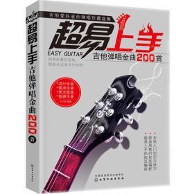超易上手——吉他弹唱金曲200首