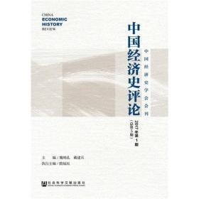 中国经济史评论2017年第一期(总第5期)