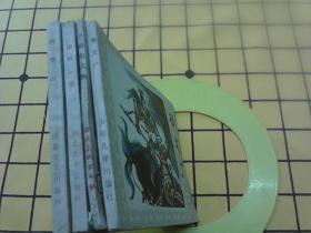 连环画:杨文广、六郎收三将、幽州解围、两狼山(4册合售)