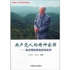 共产党人的精神家园:杨善洲植树造林的故事