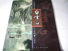 中国近现代名家-------白雪石作品选粹