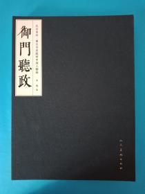 北京史詩 重大歷史題材中國人物畫《御門聽政》8開精裝(折疊裝訂)齊銘繪
