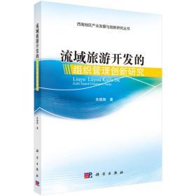 西南地区产业发展与创新研究丛书:流域旅游开发的组织管理创新研究
